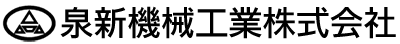 中古建機の販売・リースの【泉新機械工業】