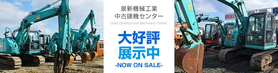 泉新機械工業 中古建機センター 大好評展示中