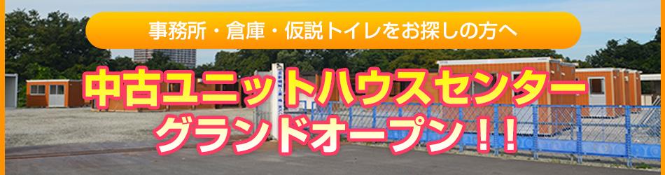 実沢中古ハウスセンターオープン!